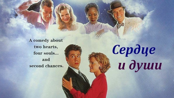 Сердце и души (1993) фэнтези, драма, мелодрама, комедия (HD-720p) MVO Роберт Дауни мл., Чарльз Гродин, Элфри Вудард, Кира Седжвик, Том Сайзмор, Дэвид Пэймер, Элизабет Шу