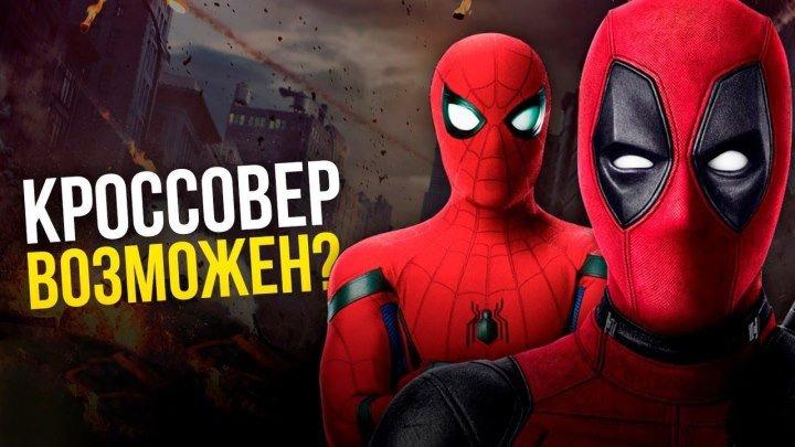 Совместный фильм Человека-паук и Дэдпула?
