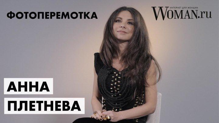 Фотоперемотка Анна Плетнева