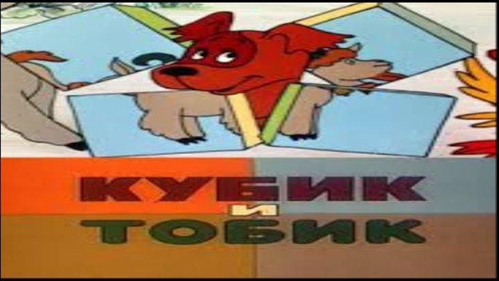 Кубик и Тобик (мультфильм)