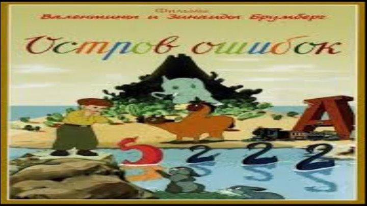 Остров ошибок (мультфильм)