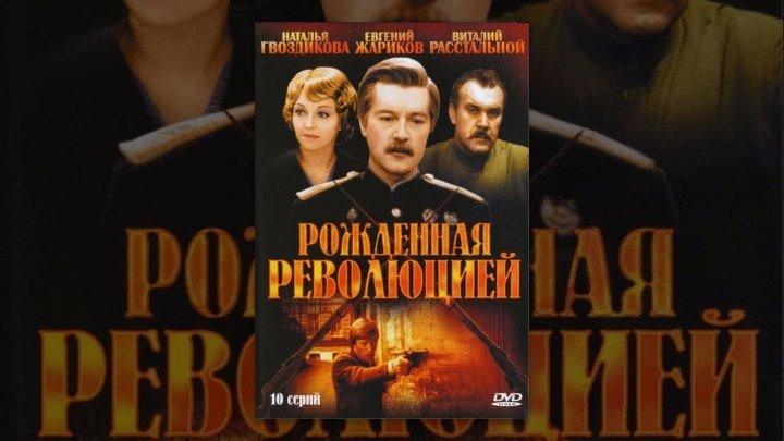 Рождённая революцией Последняя встреча - 2 часть (10 серия) (1974)