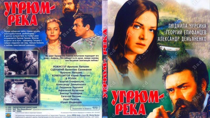 Угрюм-река Фильм, 1968