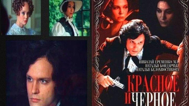 Красное и черное (Сергей Герасимов) 1976, драма экранизация*