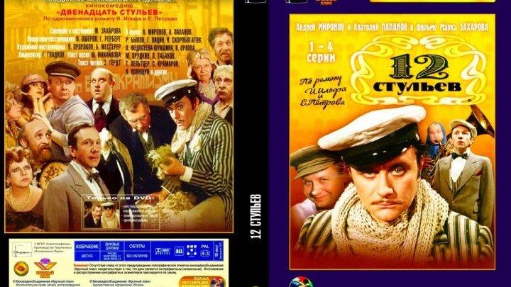 12 стульев фильм.1977.4 серия Захаров HD 1080*