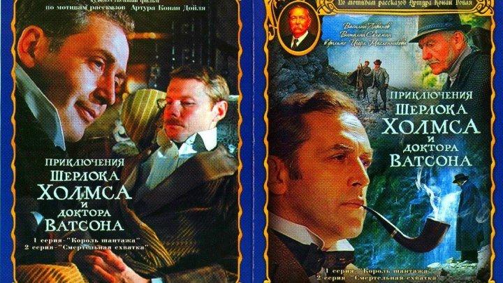 Приключения Шерлока Холмса и доктора Ватсона 1-11 серии 1979*