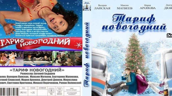 ТАРИФ НОВОГОДНИЙ HD(2008) 72Op.Фэнтези,Комедия