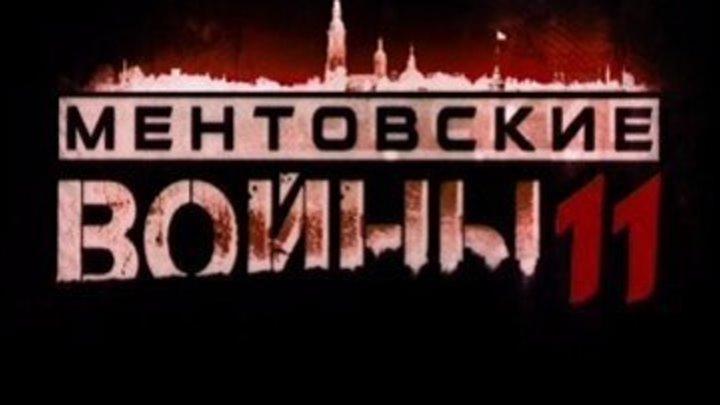 Ментовские войны 11 сезон 10 серия 17.09.2018