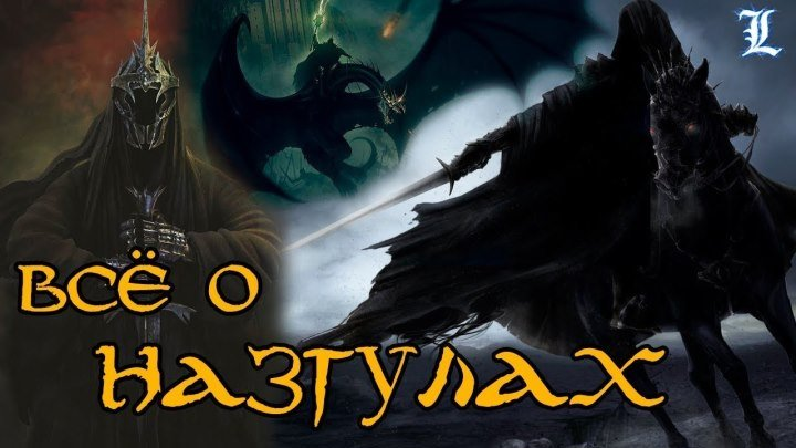 Всё о Назгулах _ Властелин Колец _ The Lord of the Rings