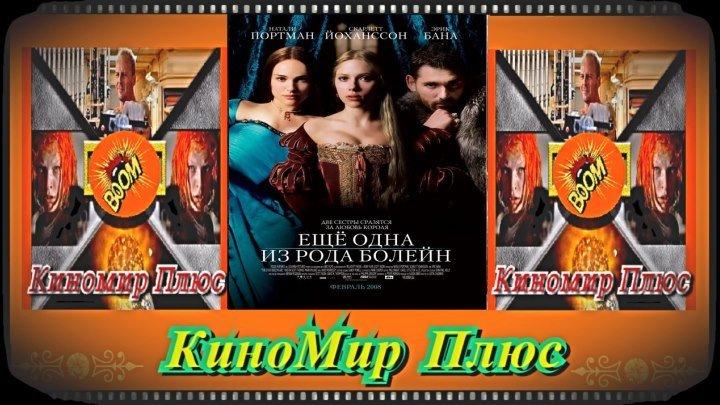 Еще одна из рода Болейн(HD-720)(2008)-драма,биография,история...