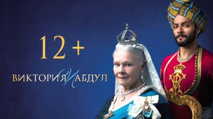 Bukтopuя u Aбдyл (исторический, 2OI7, HD) - основан на реальных событиях