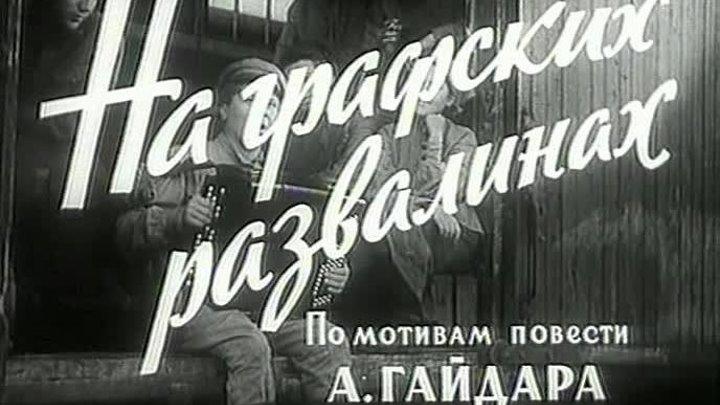 На графских развалинах. (1957)