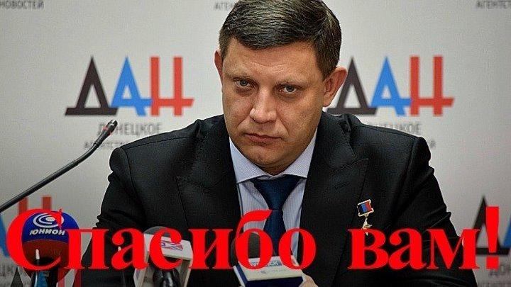 Главы ДНР И ЛНР поблагодарили Россию за помощь