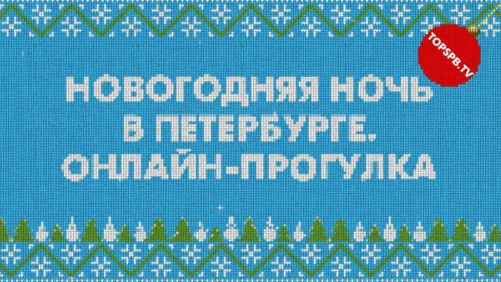 Новогодняя ночь в Петербурге. Онлайн-прогулка