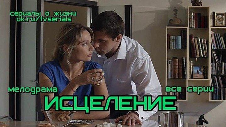**ИСЦЕЛЕНИЕ** - увлекательная мелодрама (сериал, все 4 серии)