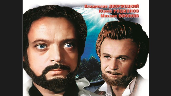 """Капитан Немо"" _ (1975) Фантастика,приключения. Серии 1-3."