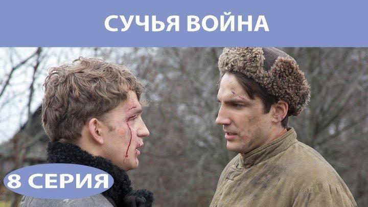 Сучья война / Сучьи войны - серия 8 - сериал ЗАВЕРШЁН