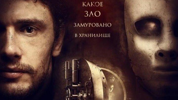 Хранилище (The Vault). 2017. Триллер, Ужасы