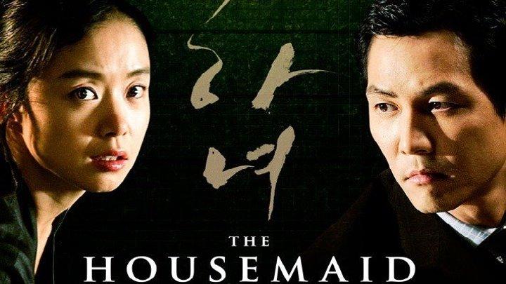 Служанка HD(2010) 1080р.Триллер,Драма_Юж.Корея