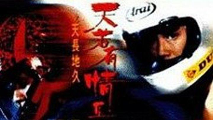 1993 Мгновения любви 2 трейлер