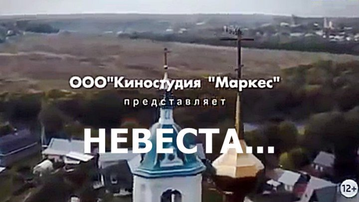 Русская мелодрама «НЕВЕСТА »