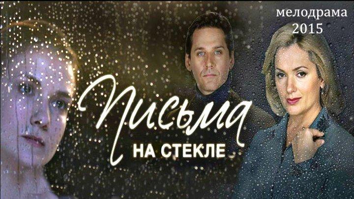 Письма на стекле. Судьба. Серия 15 (2015)