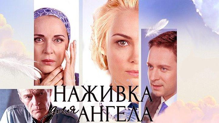 Наживка для ангела. 6 часть (Премьера 2017). 11 и 12 серия. Мелодрама @ Русские сериалы