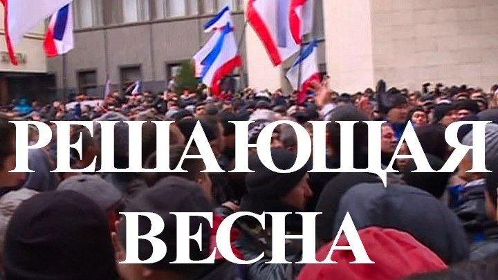 В Крыму вспоминают весну, изменившую судьбу жителей полуострова