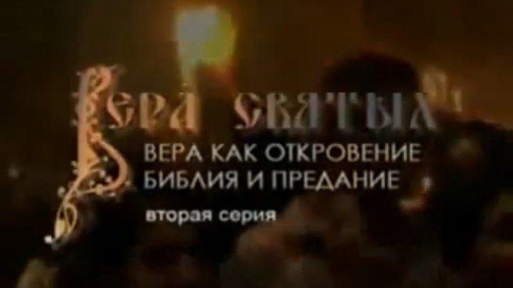 ВЕРА СВЯТЫХ- Вера как Откровение. Библия и Предания (2 серия)