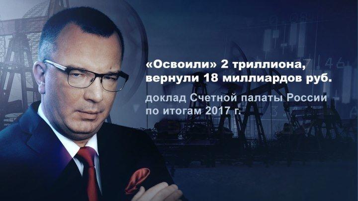 Пронько.Экономика – «Освоили» 2 триллиона, вернули 18 миллиардов рублей (Го