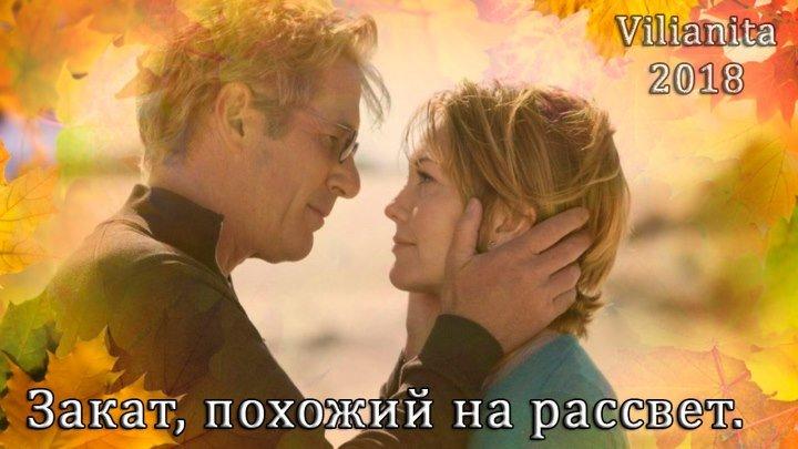 Олег Нерчук - Закат похожий на рассвет. (стихи - Ирина Савельева)