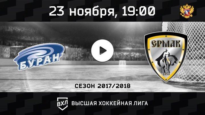 """""""Буран"""" Воронеж - """"Ермак"""" Ангарск"""