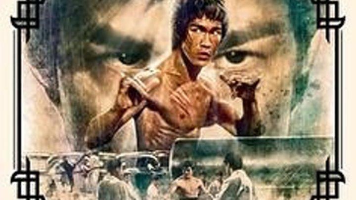 Брюс Ли - человек легенда (1977)