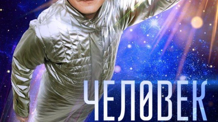 Человек из будущего (2016)