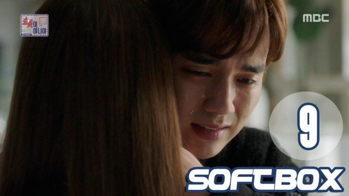 [Озвучка SOFTBOX] Я не робот 09 серия