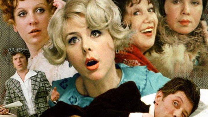 Советский кинофильм Леонида Гайдая - НЕ МОЖЕТ БЫТЬ! (1975)