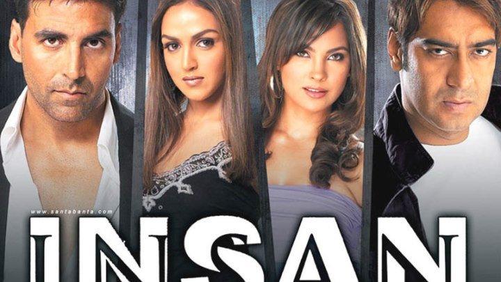 Людские заботы / Insan (2005) Indian-HIt.Net