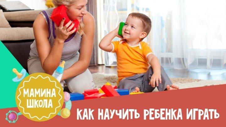 Как научить ребенка играть. Мамина школа. 23.12.2017