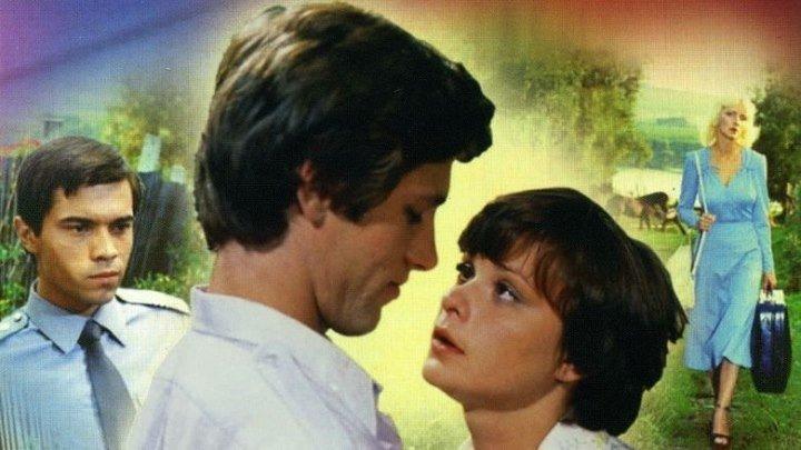 Не Могу Сказать «Прощай» (1982)