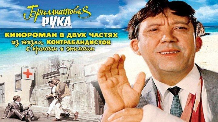 «Бриллиа́нтовая рука́» советская эксцентрическая комедия 1968 год