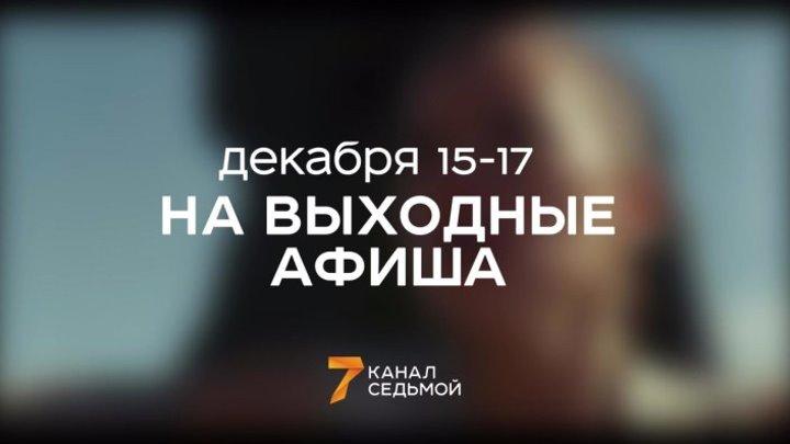 «Звездные войны», коты и северный цирк: выходных в Красноярске афиша с 15 по 17 декабря