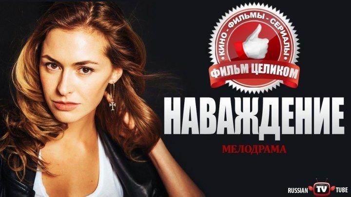 Наваждение (2016) Русская мелодрама HD1080