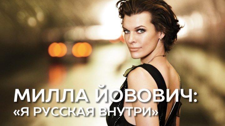 Милла Йовович - «Я русская внутри»