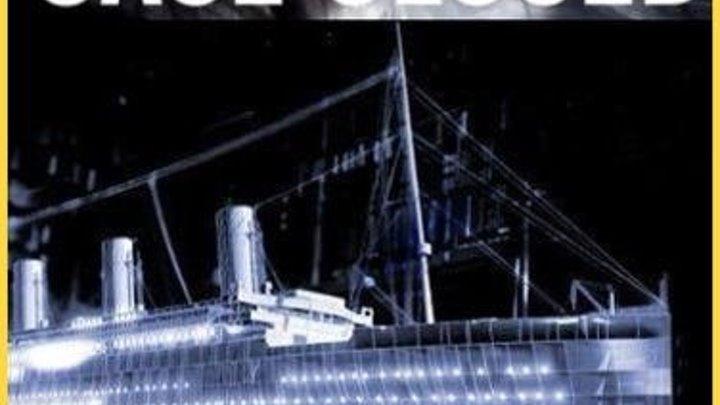Титаник дело закрыто 2012
