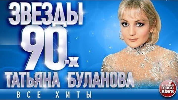 Татьяна Буланова - Лучшие песни и Хиты 90-х