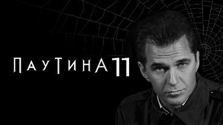 Паутина / Сезон 11 / Серия 1 из 32 [2017, Детектив, криминал