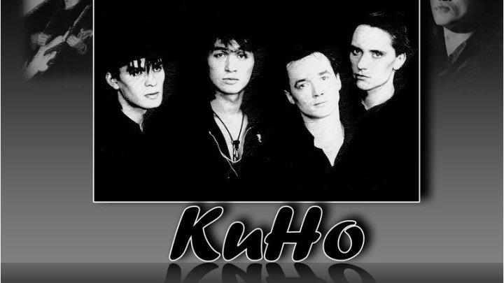 Группа «КИНО» - 1982 - 45 (Магнитоальбом demo)