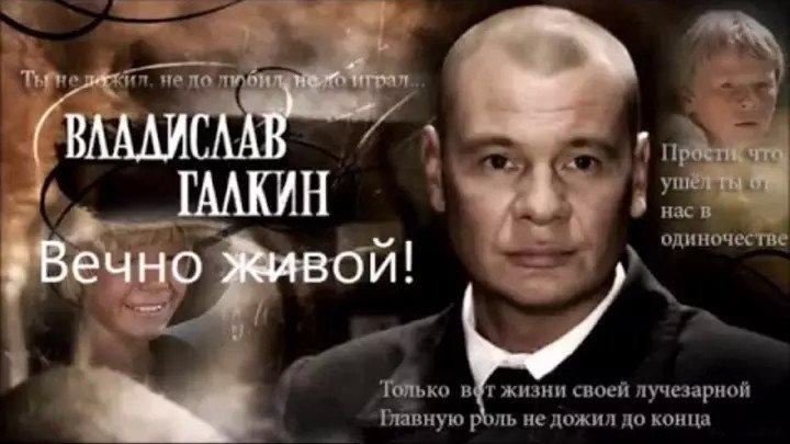 25 февраля - День Памяти Владислава Галкина