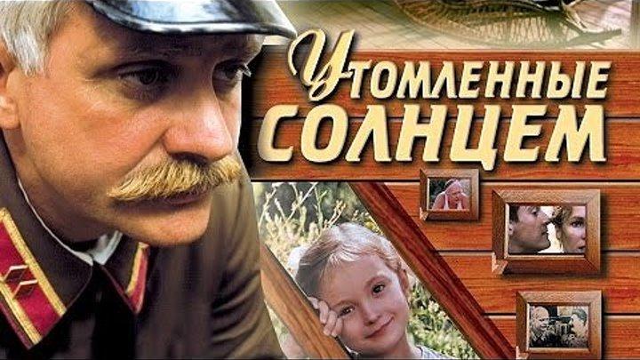 УТОМЛЁННЫЕ СОЛНЦЕМ _ Художественный фильм (1994)