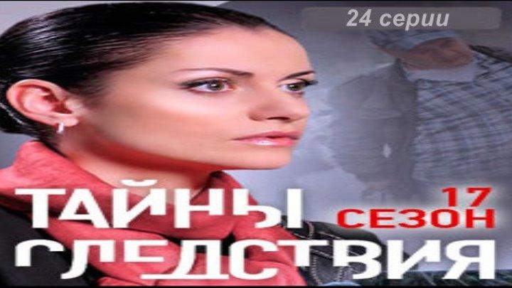 Тайны следствия 17 / Серия 9 из 24 (детектив, криминал)